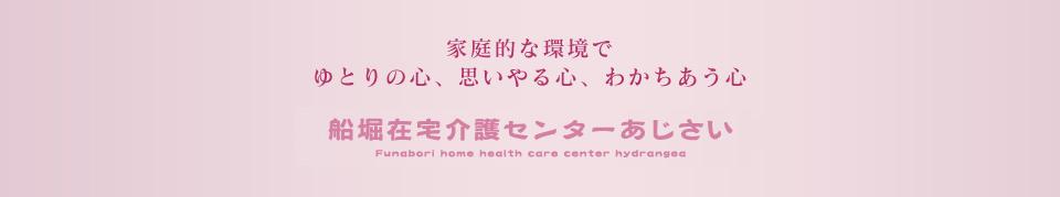 家庭的な環境で ゆとりの心、思いやる心、わかちあう心 船堀在宅介護センターあじさい
