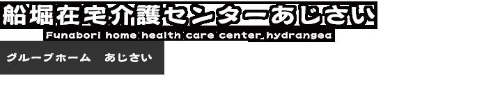 グループホームあじさい、あじさい春江を運営する東京都江戸川区の介護事業所 船堀在宅介護センターあじさい